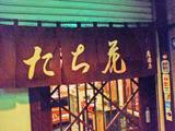 20040425_4.JPG