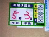 20040430_2.JPG