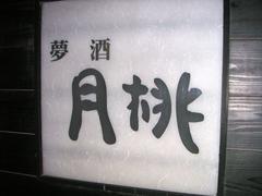 20050124_1.JPG