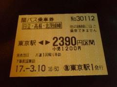 20050311_2.JPG