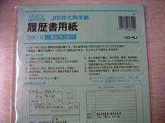 20050312_1.JPG