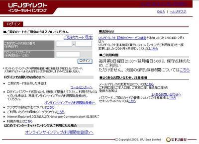 20050316_2.JPG