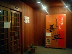 20050812_2.JPG