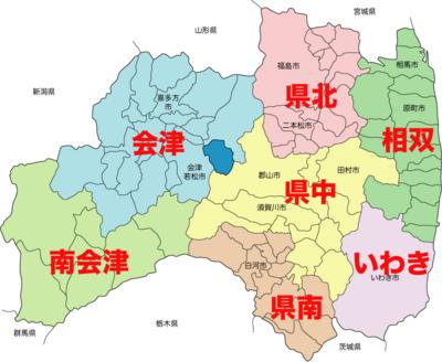 fukushima_7areas.png